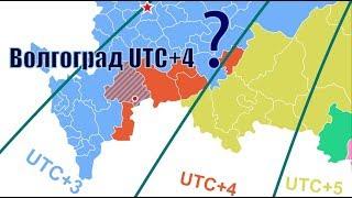 Мнение о переводе Волгоградской области в часовой пояс UTC+4.  Погода 24 от 24.03.2018