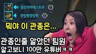 팀보에서 관종이던 팀원  알고보니 100만 유튜버!?!?!?