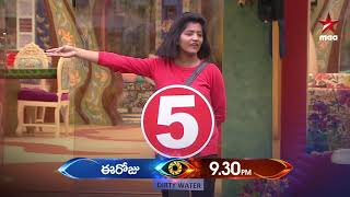 Mi uddesamlo 'Toppers of the house' evaru??  #BiggBossTelugu3 Today at 9:30 PM on Star Maa