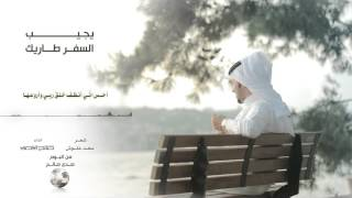 صالح اليامي - يجيب السفر طاريك ( بدون ايقاع ) | من البوم صدى صالح 2016