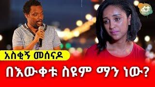 አስቂኝ መሰናዶ - በእውቀቱ ስዩም ማን ነው? | Ethiopia | Bewketu Seyoum