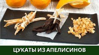 Цукаты из Апельсиновых Корок Как приготовить Дома