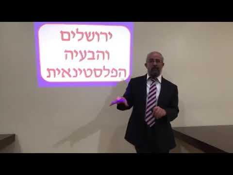 הרב ינון קלזאן - אחרית הימים - ירושלים וה״בעיה הפלסטינאית״ הרצאה ברמה גבוהה חובה לצפות!