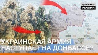 Украинская армия готовит наступление на Донбассе? | Донбасc Реалии