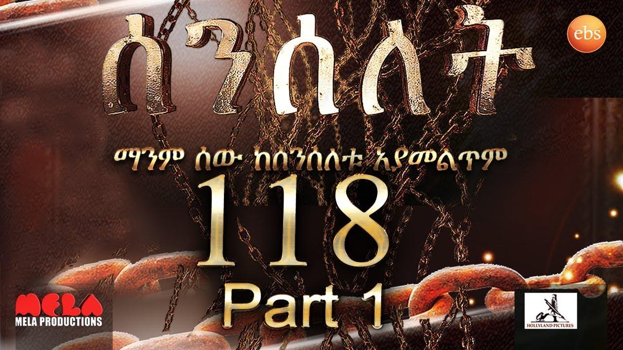 Senselet Drama S05 EP 118 Part 1 ሰንሰለት ምዕራፍ 5 ክፍል 118 - Part 1