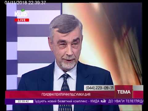 Телеканал Київ: 01.11.18 На часі 22.30