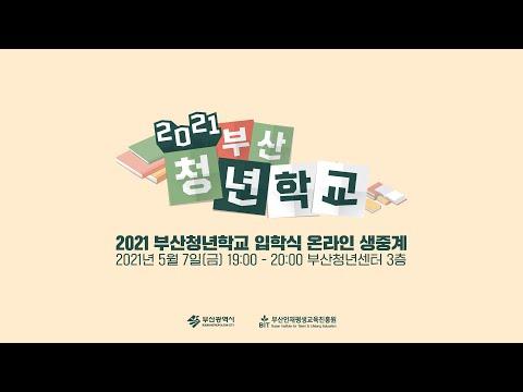 2021 부산청년학교 1학기 입학식 [라이브]