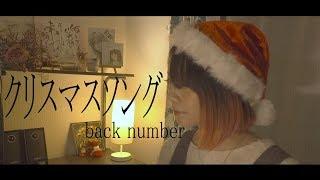 【女性キー】クリスマスソング  back number カバー 歌詞付き