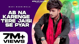 Ab Na Karenge Tere Jaisi Se Pyar   Mavi Dadriwala   Vipin Foji   New Haryanvi Songs Haryanvi 2021