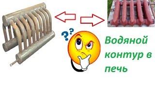 видео Дровяное отопление с водяным контуром - печь и котел водяного отопления на дровах