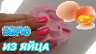 Лизун из яйца. Как сделать лизуна Проверка рецепта