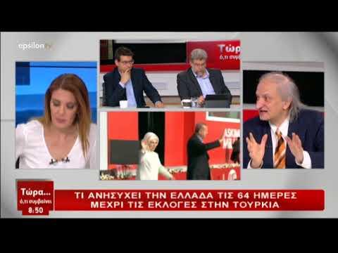 Τι ανησυχεί την Ελλάδα τις 64 ημέρες μέχρι τις Τουρκικές εκλογές στην Τουρκία (Ε, 21/4/18)