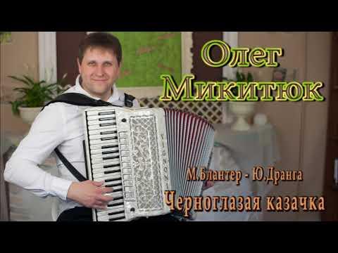 Черноглазая казачка (remake Version)