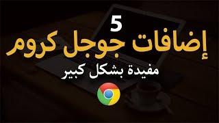 أفضل 5 إضافات لجوجل كروم مفيدة بشكل كبير-الجزء الأول