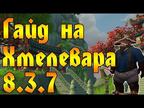 ГАЙД НА МОНАХА ХМЕЛЕВАРА в вов/wow/World of Warcraft/bfa 8.3.7