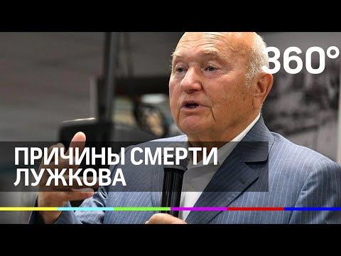 Не вышел из наркоза. Причины смерти Юрия Лужкова