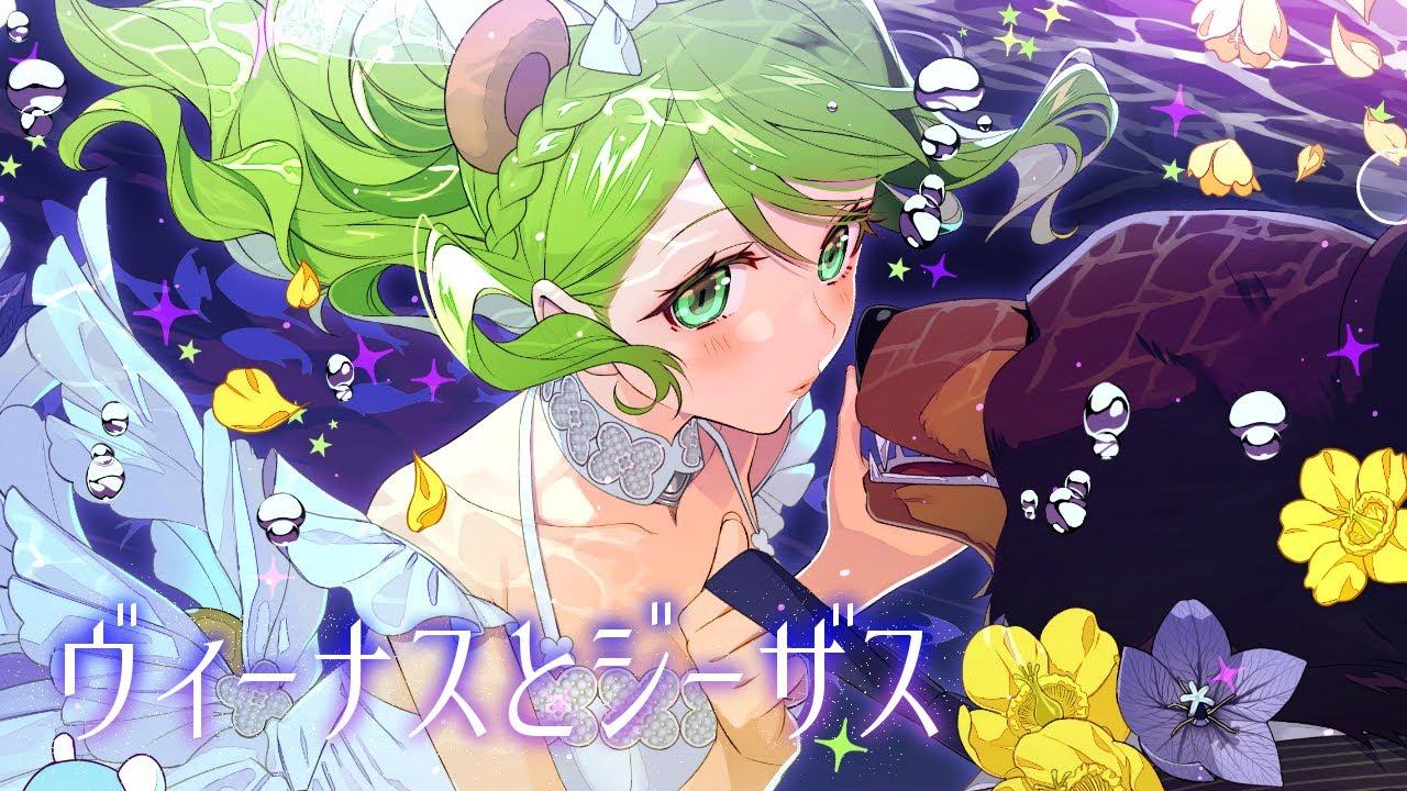 ヴィーナスとジーザス / 森中花咲 (petit fleurs)【cover】
