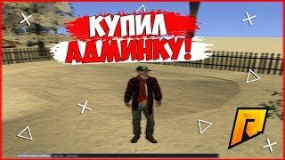 КУПИЛ АДМИНКУ! + ВЕБКА! - RADMIR RP!