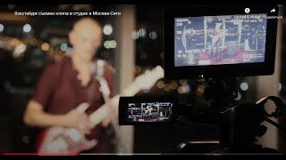 бэкстейдж съемки клипа в студии в Москва-Сити