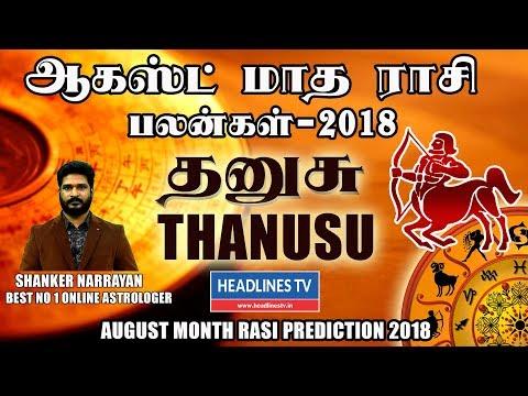 Sagittarius August 2018 Horoscope | Dhanusu Rasi Palan August 2018