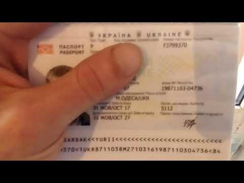 Сколько времени делают украинский биометрический загран паспорт - 4 месяца
