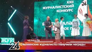 Челнинские журналисты получили награды