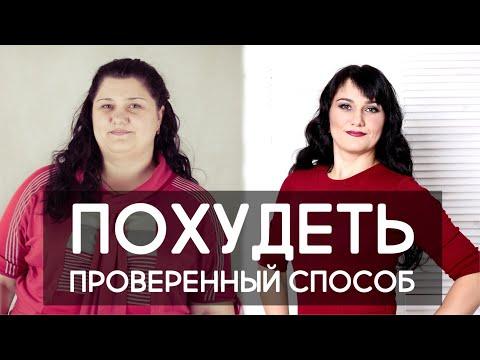 КАК Я ПОХУДЕЛА! Способ ПРОВЕРЕННЫЙ ЛИЧНО Мной! / 5 основных правил похудения.