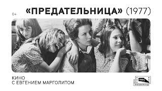 Кино с Евгением Марголитом: «Предательница» (1977) Никиты Хубова. Лекция