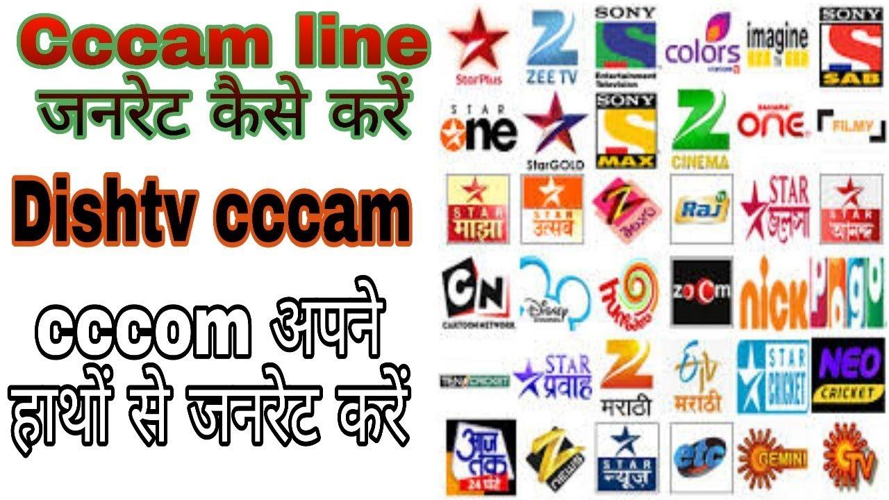 Cccam line जनरेट कैसे करें, How To Generate Cccam Line