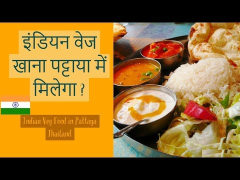 Indian Vegetarian food in Pattaya Thailand || Thailand tour