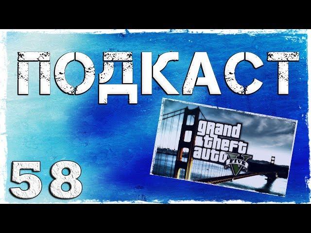 Смотреть прохождение игры Подкаст #58: Новости канала, ответы на вопросы.