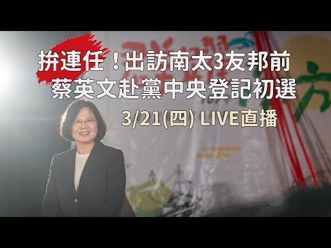 拚連任!出訪南太3友邦前 蔡英文赴黨中央登記初選|三立新聞網SETN.com