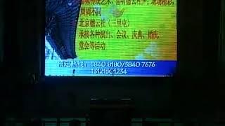 """2010年10月1日德云社岳云鹏""""大团圆""""相声专场"""