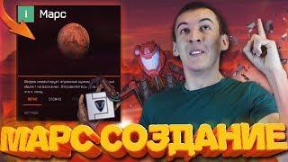 """СОЗДАНИЕ СПЕЦОПЕРАЦИИ """"МАРС"""" в WARFACE! - ЗАМ АДМИНа №1"""