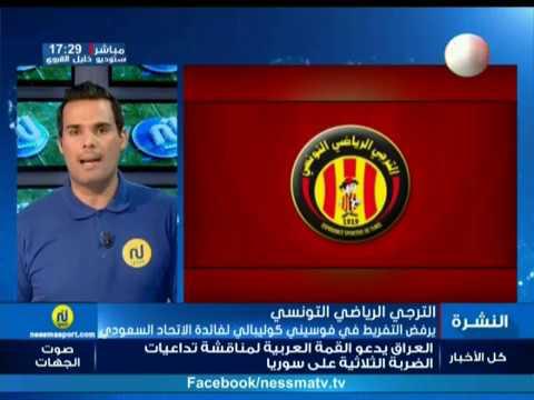 النشرة الرياضية الساعة 17:00 ليوم السبت 14 أفريل 2018 - قناة نسمة