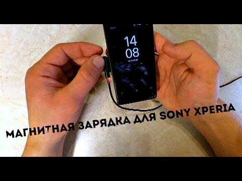 Полный тест магнитной зарядки для Sony Xperia Z1 Compact