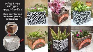 cardboard craft make low cost antique craft planter कार्डबोर्ड से बना सस्ता सुन्दर गमला एंटीक बॉक्स