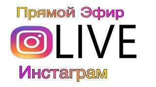 Как Включить Прямую Трансляцию В instagram