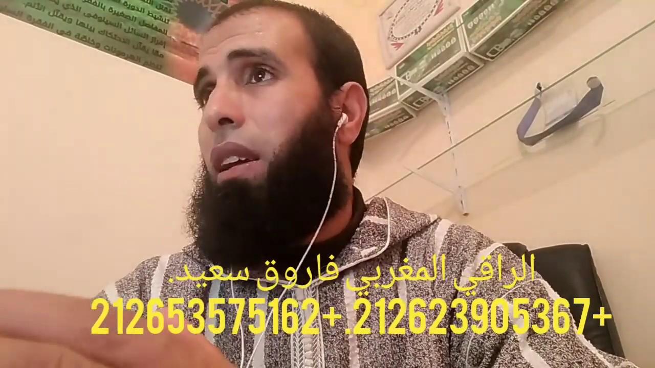 سؤال وجواب. طريقة جديدة. وشهادة في حق الراقي المغربي نعيم ربيع...