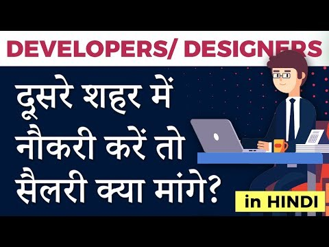 Salary Negotiation for Developers Designers - Job Relocation | IndiaUIUX