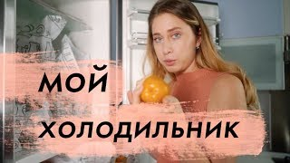 Что в Моем Холодильнике?-Marie Novosad