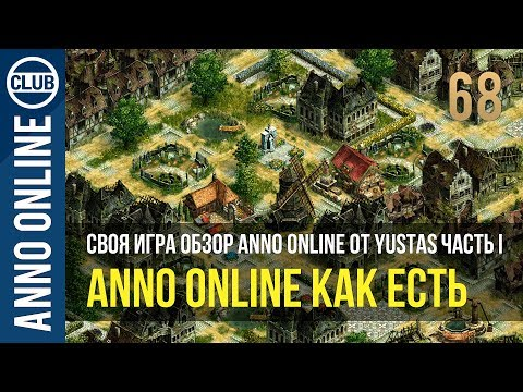 Anno online своя игра обзор от Yustas I | 68