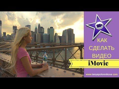 Урок по iMovie * Как легко создать видео ролик* основные функции программы
