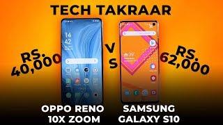 Tech Takraar | OPPO RENO 10X Zoom VS Samsung Galaxy S10
