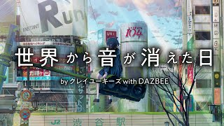 Download Lagu クレイユーキーズ with DAZBEE / 世界から音が消えた日(The day sound vanished from our life) [Official Video] mp3