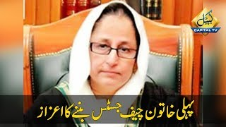 CapitalTV: Justice Tahira Safdar becomes first woman CJ High Court of Pakistan