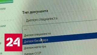 видео Диплом кандидата наук Украины