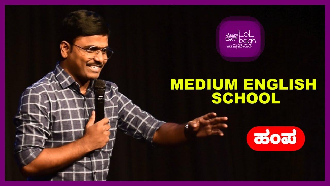 Medium English school | Kannada Standup Comedy Part 2 | Hampa Kumar Angadi | Lolbagh