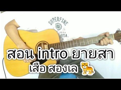 สอน intro ยายสา (The legend of Love in krabi) - เสือ สองเล