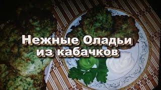 Нежные Оладьи из Кабачков! Простые Рецепты! / Delicate Fritters of zucchini! Simple Recipes!